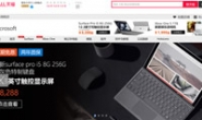微软中国官方旗舰店:销售Surface、Xbox One、笔记本电脑、Office