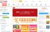 日本综合商城:Net Price