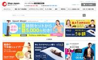 日本快乐生活方式购物网站:Shop Japan