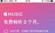 苹果音乐订阅:Apple Music
