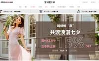 SHEIN香港:价格实惠的女性时尚服装