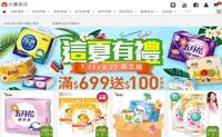 台湾日用品购物网站:永丰商店