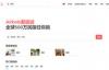 Airbnb爱彼迎官网:成为爱彼迎房东,赚取收入