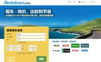 世界上最大的在线汽车租赁预订平台:Rentalcars.com(支持中文)