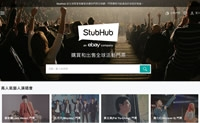台湾演唱会订票网站:StubHub台湾