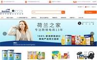 领先的荷兰线上超市:荷兰之家Holland at Home(支持中文)