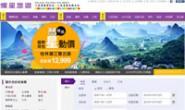 台湾旅游网站:灿星旅游