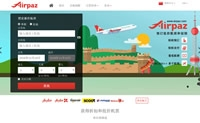最便宜促销价格订机票:Airpaz(总部设在印尼,支持中文)