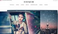 蔻驰法国官网:COACH法国