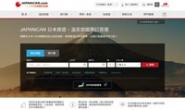 e路東瀛(JAPANiCAN)香港:日本旅游、日本酒店和温泉旅馆预订