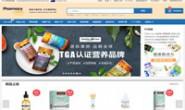 Pharmacy Online中文直邮网站:澳洲大型药房
