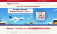 日本乐天官方海外转运服务:Rakuten Global Express