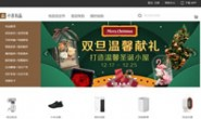 小米旗下精品生活电商平台:小米有品