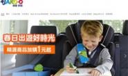 JAKO-O德国野酷台湾站:德国首屈一指的婴幼童用品品牌