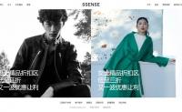 加拿大著名的奢侈品亚博app苹果亚博体育app苹果版:SSENSE(支持中文)