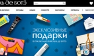 俄罗斯化妆品和香水网上商店:Iledebeaute