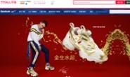 Reebok官方旗舰店:美国知名健身品牌锐步