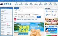 台湾东南旅游社网站:东南旅游