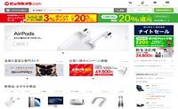 日本必酷网络直营店:Biccamera