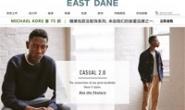 美国亚马逊旗下男装网站:East Dane(支持中文)
