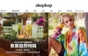 Shopbop中文官网:美国亚马逊旗下时尚购物网站