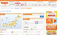 日本最大的酒店预订网站:Jalan.net