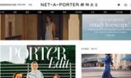 颇特女士香港官网:NET-A-PORTER香港