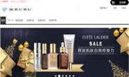 俄罗斯首家面向中国消费者的一站式购物网站:Wruru