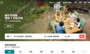爱彼迎中国官网:Airbnb.cn