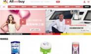 德国电商网站,商品具备唯一溯源鉴真码:Allwebuy(中文)