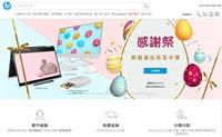 惠普香港官方商店:HP香港