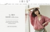 伦敦一家领先的精品零售商:IRIS Fashion