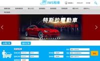 台湾租车首选品牌:IWS艾维士租车