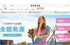 SHEIN台湾:购买最新流行女装服饰