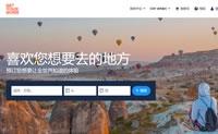 GetYourGuide台湾:预订旅游活动、景点和旅游项目