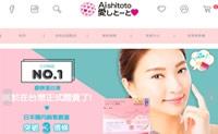 日本热销NO.1胶原蛋白冻:Aishitoto爱希特多