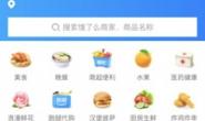 饿了么订餐官网:外卖、网上订餐