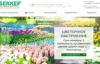 俄罗斯花园种植材料批发和零售网上商店:Беккер
