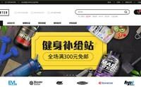 迪拜领先运动补剂零售品牌中文站:Sporter商城
