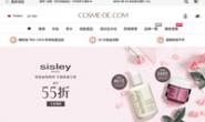 玫丽网台湾官网:COSME DE台湾