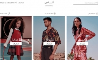 Ounass卡塔尔:奢侈品之家