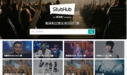 StubHub中国:购买和出售全球活动门票