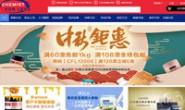 新晋澳洲人气网站:CHEMIST FOR LESS 中文网