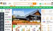中国旅游网站:途牛旅游网