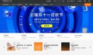 阿里云:Alibaba Cloud