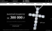 俄罗斯EPL钻石珠宝店:ЭПЛ