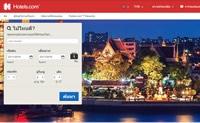 Hotels.com泰国:酒店预订网站