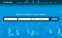 公共汽车、火车和飞机票的通用在线预订和销售平台:INFOBUS