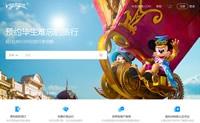 亚洲领先的旅游体验市场:Voyagin