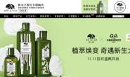 悦木之源官方旗舰店:高端植物护肤品牌
